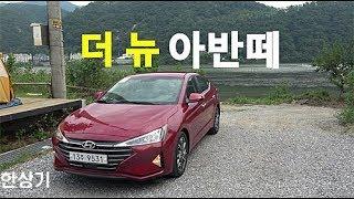 현대 더 뉴 아반떼 스마트스트림 1.6 시승기(2019 Hyundai Elantra Smart Stream G 1.6 First Drive) - 2018.09.06