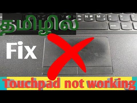 (தமிழ்) Laptop Touchpad Not Working Problem  Fix Tamil / How To Fix Laptop Touchpad Problem In Tamil