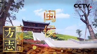 《中国影像方志》 第265集 福建闽侯篇  CCTV科教