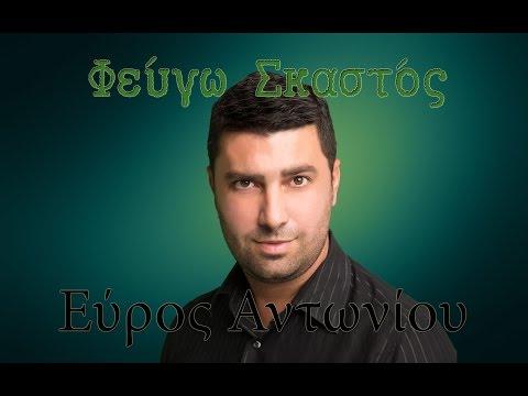 Εύρος Αντωνίου - Φεύγω Σκαστός | Fevgo Skastos