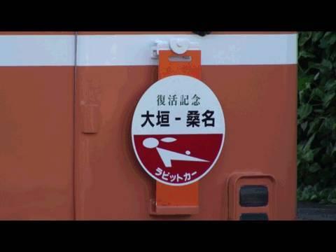 ラビットカーヘッドマーク付 養老鉄道美濃津屋駅 【HD対応】