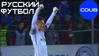 BEST FOOTBALL COUB#2, ЛУЧШИЕ ФУТБОЛЬНЫЕ COUB#2