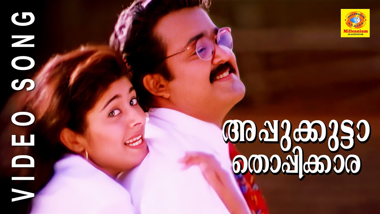 Hit Song | Appukutta Thoppikara | Chandralekha | Malayalam film song