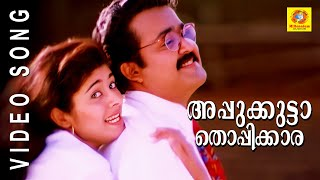 Hit Song | Appukutta Thoppikara | Chandralekha | Malayalam film song.