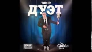 Tanir Da Gudda Jazz Исповедь Feat Витя CLassic Tyomcha K