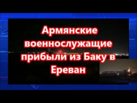 Армянские военнослужащие прибыли из Баку в Ереван