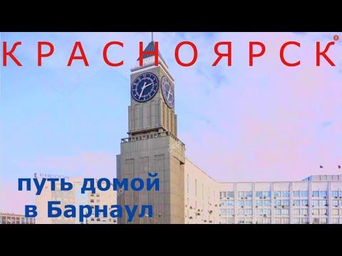 на Алтай из Красноярска в Кемерово и Барнаул трасса Р255 Сибирь Байкал 2020