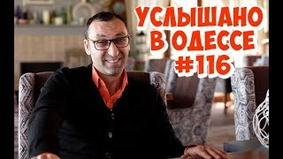 Услышано в Одессе юмор шутки анекдоты фразы и выражения Серия 116