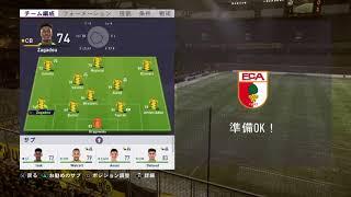 [FIFA18 実況]PK戦までもつれる激闘!! ドルトムント監督キャリアモードpart73 thumbnail