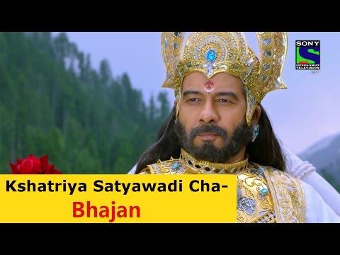 Kshatriya Satyawadi Cha Tapasvi - Suryaputra Karn Bhajan