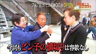 7月7日(土) ごご4時『ピン子、通販やるってよ~本日開店! ピン子デパー...