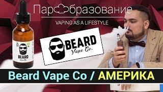 Жидкости для электронных сигарет Beard Vape Co (Американский прем для вейпа)