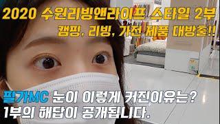 [인테리어 박람회] 2020 수원 리빙앤라이프스타일 2…