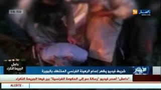 شريط فيديو يظهر إعدام الرهينة الفرنسي المختطف بالبويرة