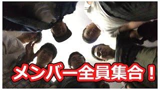 メンバー全員集合のNG動画をアリの目線でご覧ください。 thumbnail
