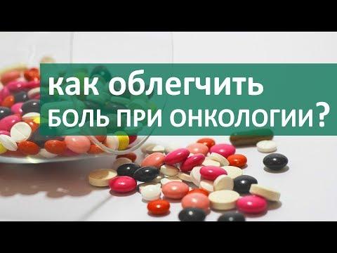 Боли при раке легких -