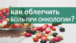 Онкология не приговор. Боль при онкологии можно побороть в клинике боли ЦЭЛТ - посмотрите!