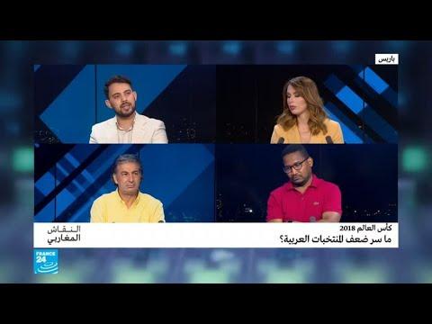 كأس العالم 2018: ما سر ضعف المنتخبات العربية؟  - نشر قبل 5 ساعة