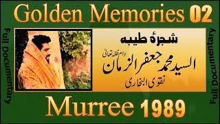 Golden Memories Part-2    Garage and Tour-1989   Syed Jaffar u Zaman Naqvi al Bukhari Sarkar(dzt)