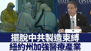 紐約州加強醫療產業 擺脫中共製造束縛|新唐人亞太電視|20200516