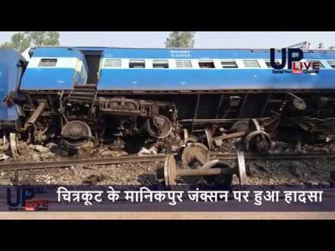 12741 Vasco da gama to patna express train accident, UP chitrakoot Manikpur live
