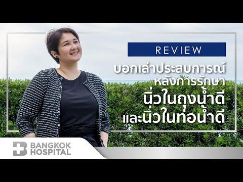 บอกเล่าประสบการณ์หลังการรักษานิ่วในถุงน้ำดีและนิ่วในท่อน้ำดี By Bangkok Hospital