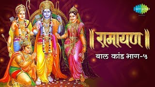 रामायण बाल कांड - भाग 5 | Ramayan By Shailendra Bharti with simple explanation | Baal Kand Part 5