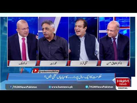 Live: Program Nadeem Malik Live, 19 Aug 2019 | HUM News