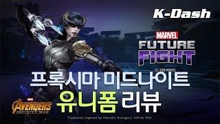 프록시마 미드나이트 인피니티 워 유니폼 리뷰 - 마블 퓨처 파이트 Marvel Future Fight Proxima Midnight