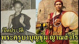 เปิดประวัติ-พระครูบาบุญชุ่ม-ญาณสํวโร-เกจิไทยชื่อดังในพม่า