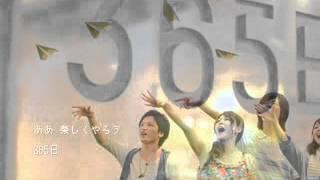 今回はNHK連続テレビ小説「あさが来た」の主題歌[365日の紙飛行機」...