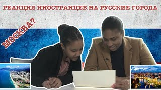 Реакция Иностранцев на Русские Города