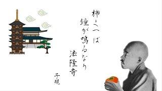 10月26日は、「柿の日」。 1895年のこの日、正岡子規が「柿くへば鐘...
