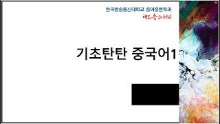 방송통신대학교 중어중문학과 1학년 기초탄탄중국어1 제7…