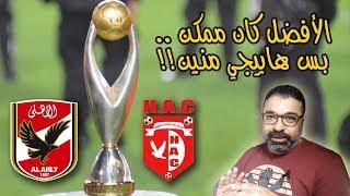 تعليقي على مباراة هورويا كوناكري الغيني والأهلي المصري | ١٤ سبتمبر ٢٠١٨ | هذا الفريق أشجعه