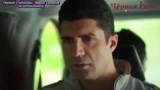 Karagül (Черная роза) - анонс 46-й серии с русскими субтитрами