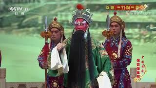《中国京剧像音像集萃》 20200124 京剧《三打陶三春》 1/2| CCTV戏曲