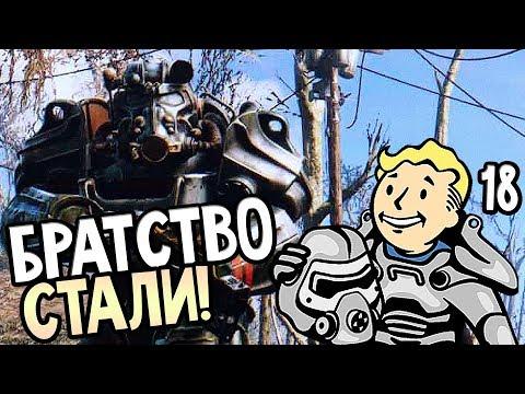 Fallout 76 ► Прохождение на русском #18 ► СЮЖЕТ БРАТСТВА СТАЛИ!