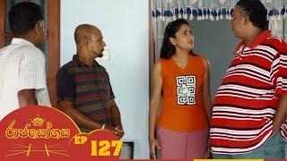 Raja Yogaya | Episode 127 - (2019-01-08) | ITN Thumbnail