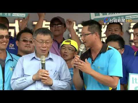 20190412 柯文哲 中正國小前廣場短講 精緻農業