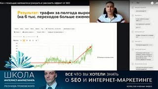 Как с помощью математики ускорить и умножить эффект от SEO