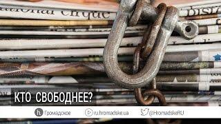 Какие позиции заняли постсоветские страны в рейтинге свободы прессы?