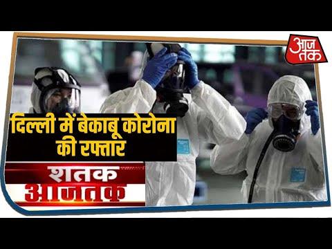 Delhi में 24 घंटे में कोरोना से हुई 101 लोगों की मौत | Shatak AajTak