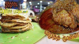 தூத்துக்குடி பொரிச்ச பரோட்டா - வறுத்த மூளை - mutton sukka | jasmine night club