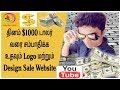 Earn $1000 per day online |Logo design sale | Tamil Tech Today