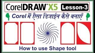 Learn CorelDraw in hindi tutorial 3 how to use shape tool in coreldraw