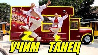 УЧИМ ТАНЕЦ - СИМПА - RaiM & Artur & Adil #DANCEFIT