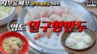 [부산맛집] 상해의 맛을 영도에서! 현지 맛 98% 정…