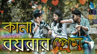কানা বয়রার প্রেম || Kana Boyrar Prem || Bangla Funny Video 2019 || Durjoy Ahammed Saney