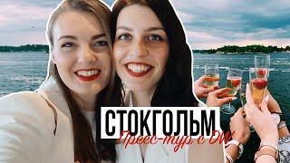 НЕОЖИДАННАЯ ПОЕЗДКА В.. ШВЕЦИЮ